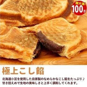 【100匹入】クロワッサンたい焼き(極上こし餡)