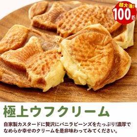 【100匹入】クロワッサンたい焼き(極上ウフクリーム)