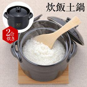 【2合炊き】おもてなし和食 炊飯土鍋