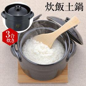 【3合炊き】おもてなし和食 炊飯土鍋
