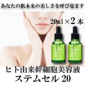 【2個セット】ヒト由来幹細胞配合美容液 ステムセル20
