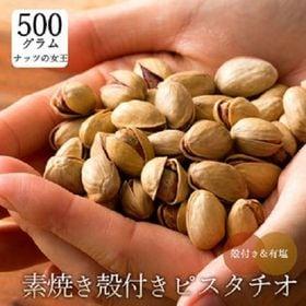 【500g】無塩素焼き殻付きピスタチオ