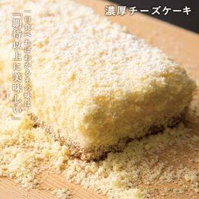 【プレーン】濃厚チーズケーキ | 濃厚なチーズのコクのある味わいと程よい酸味♪しっとりとした美味しさがハーモニーを奏でます!