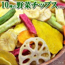 【180g】10種の野菜チップス