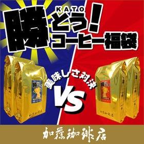 【計2kg(500g×2種計4袋】[加藤珈琲店]勝とうコーヒ...