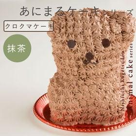 アニマル ケーキ クロクマケーキ (抹茶) | とびっきり可愛いケーキを家族と友達や大切な人と…もちろんおひとり様でも!お試しあれ!