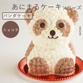 アニマル ケーキ パンダケーキ (ショコラ) | とびっきり可愛いケーキを家族と友達や大切な人と…もちろんおひとり様でも!お試しあれ!
