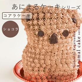 アニマル ケーキ コアラケーキ (ショコラ) | とびっきり可愛いケーキを家族と友達や大切な人と…もちろんおひとり様でも!お試しあれ!