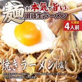 【4人前】麺が本気で旨いラーメン 焼きラーメン(塩)ソース付...