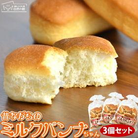 【計540g(180g×3袋)】ミルクパンナちゃん