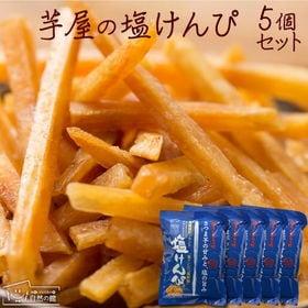 【計825g(165g×5個)】芋屋の塩けんぴ