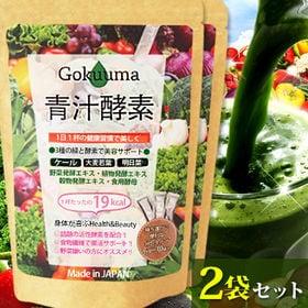 ごくうま青汁酵素(2袋セット)
