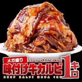 【1kg(500g×2)】牛バラ味付けキングカルビ