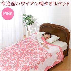 【ピンク】今治産ハワイアン柄リバーシブルタオルケット