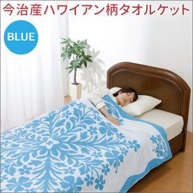 【ブルー】今治産ハワイアン柄リバーシブルタオルケット