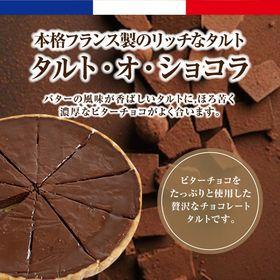 【フランス製】タルト・オ・ショコラ21cm 10カット済み ...