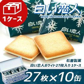【計270枚(27枚入×10缶)】白い恋人 ホワイト 北海道土産 ISHIYA(石屋製菓)クール便 | ここからはじまる、北国の物語。愛され続ける、白い恋人。