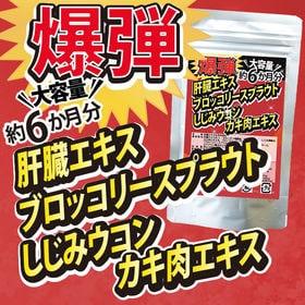 爆弾!肝臓エキス・ブロッコリースプラウト・しじみウコン・カキ...
