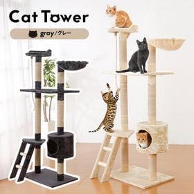 【グレー】キャットタワー