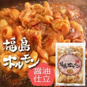 【235g×5袋】福島ホルモン(醤油)