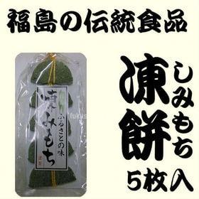 【5枚入×2セット】福島の伝統食品 凍餅(しみもち)