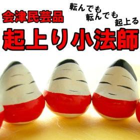 【5個】会津民芸品 『起き上がり小法師』