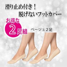 2足組【22-25センチ/ベージュ2足】美フットカバー