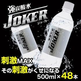 【500ml×48本】国産 強炭酸水「JOKER (ジョーカ...