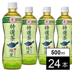 【24本】綾鷹 特選茶 PET 500ml