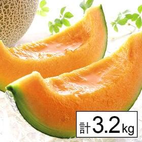 【計3.2kg(1.6kg×2玉)】北海道産 富良野メロン ...