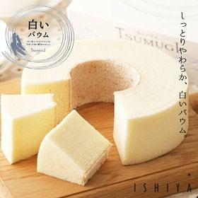 白いバウム TSUMUGI-つむぎ- 北海道 土産 ISHIYA(石屋製菓) | 「白い恋人」の魅力を新しいおいしさに。あたたかな関係をつむぐきっかけに。
