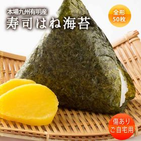 【全形50枚】有明産 寿司はね海苔 チャック付き(ご自宅用、...