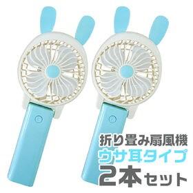 手持ち、卓上使い分け!かわいい折り畳み扇風機!うさ耳タイプ2本セット | 携帯できる手持ちからたためば卓上用、便利な2WAY!かわいい耳つき扇風機!