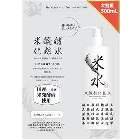 【4本セット】米発酵化粧水500ml