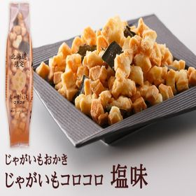 【170g】じゃがいもコロコロ 塩味 北海道 土産 ホリ