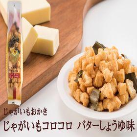 【170g】じゃがいもコロコロ バター醤油味 北海道 土産 ...
