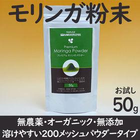 【50g】モリンガパウダー