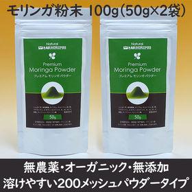 【50g×2袋】モリンガパウダー | エイジングケア・健康維持・ダイエットまでトータルサポート!