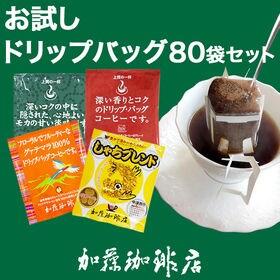 【計80袋(20袋×4種)】[加藤珈琲店]ドリップバッグコーヒー お試し80袋セット | スペシャルティコーヒーを贅沢に使用したドリップバッグコーヒー4種類をお試しください!