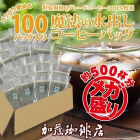 【メガ盛り100バッグ約500杯分】[加藤珈琲店]魔法の水出...