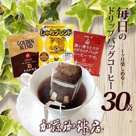 【3種計30袋】[加藤珈琲店] ―1ヶ月楽しめる― 毎日のドリップバッグコーヒー | 1日1袋、1ヶ月間、珈琲専門店の味をお楽しみください。