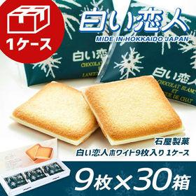 【計270枚(9枚入×30箱)】白い恋人 ホワイト 北海道土産 ISHIYA(石屋製菓)クール便 | ここからはじまる、北国の物語。愛され続ける、白い恋人。