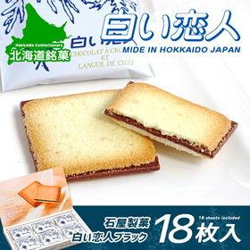 【18枚入】白い恋人 ブラック 北海道土産 ISHIYA(石屋製菓)クール便 | ここからはじまる、北国の物語。愛され続ける、白い恋人。