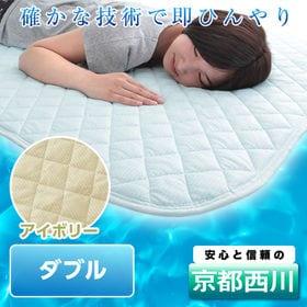 【アイボリー】京都西川 接触冷感 敷きパッド ダイヤモンドキ...