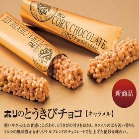 【1箱 10本入】とうきびチョコ キャラメル 北海道 土産 ...