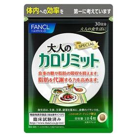 FANCL(ファンケル)/大人のカロリミット 120粒 (約...