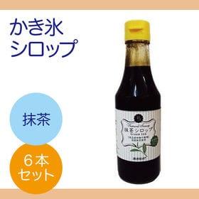 【260g×6本】 信州自然王国 環境栽培  かき氷 シロッ...