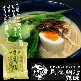 鳥志商店ラーメン【4袋セット】博多中華そば 鶏味