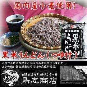 鳥志商店ラーメン【4袋セット】黒米うんどん