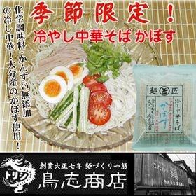 鳥志商店ラーメン【4袋セット】冷やし中華 かぼす